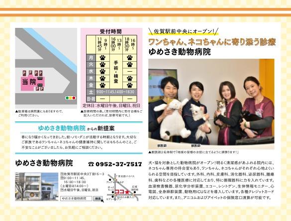 月刊ぷらざ佐賀 4月号 40ページに掲載します