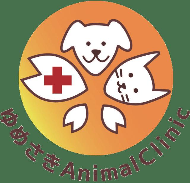 ゆめさき動物病院